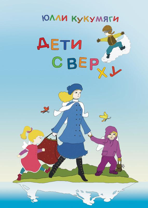Юлли Kукумяги - Дети сверху