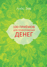 Лийс Зев - 100 приёмов для приворожения денег