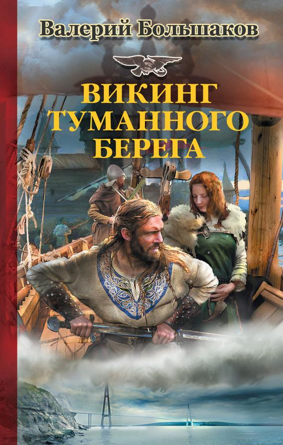 захватывающий сюжет в книге Валерий Большаков