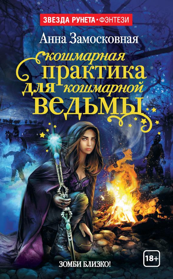 Анна Замосковная - Кошмарная практика для кошмарной ведьмы