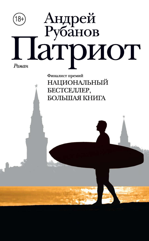 Андрей Рубанов - Сажайте, и вырастет читать онлайн 22