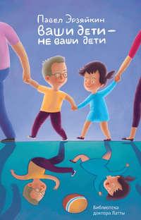 Эрзяйкин, Павел  - Ваши дети – не ваши дети