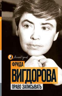 Вигдорова, Фрида  - Право записывать (сборник)