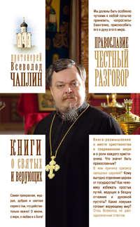 Чаплин, протоиерей Всеволод  - Православие. Честный разговор