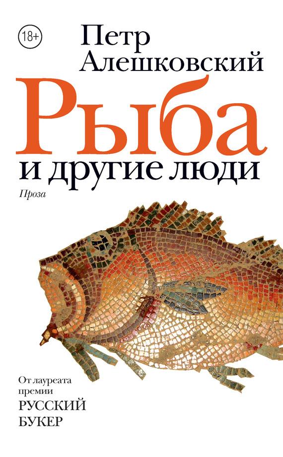 Петр Алешковский Рыба и другие люди (сборник)