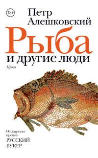 - Рыба и другие люди (сборник)