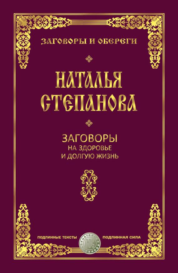 Наталья Степанова Заговоры на здоровье и долгую жизнь наталья степанова заговоры на достаток и благополучие