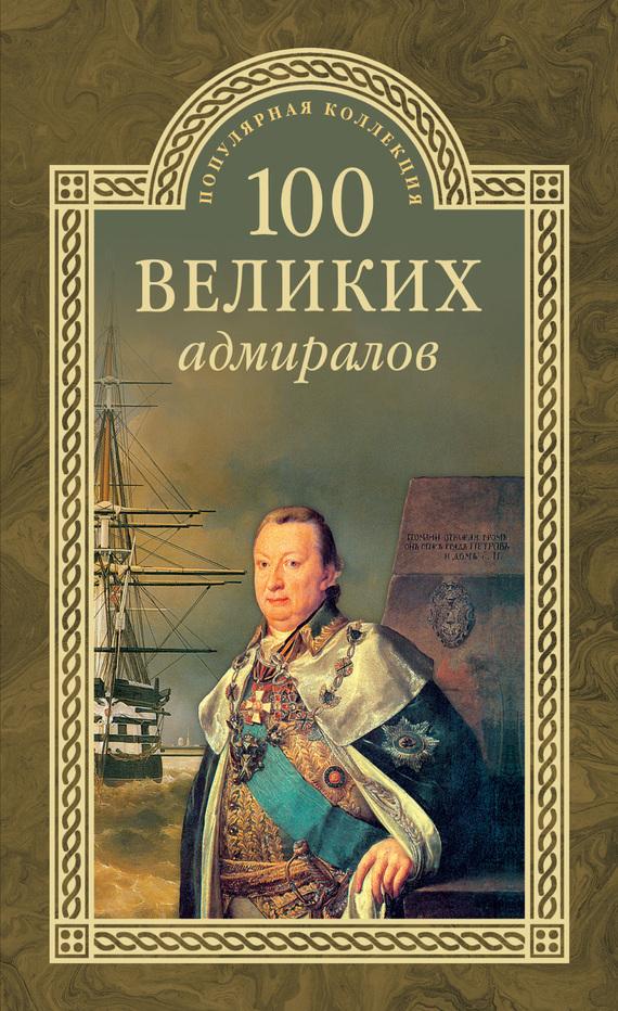 100 великих адмиралов изменяется взволнованно и трагически