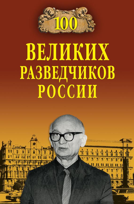 Владимир Антонов - 100 великих разведчиков России