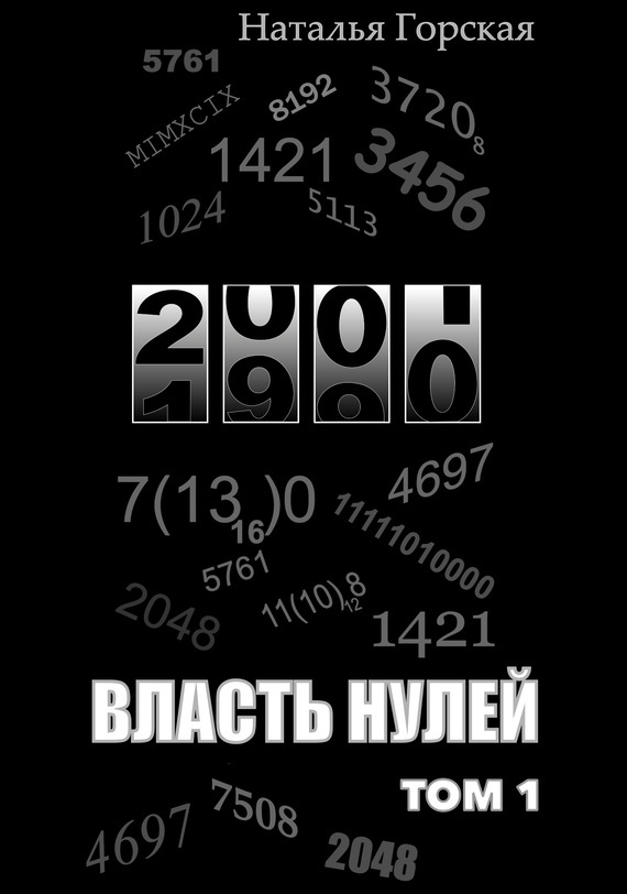 Обложка книги Власть нулей. Том 1, автор Горская, Наталья