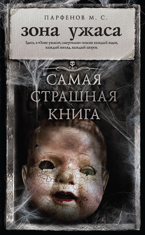 М. Парфенов - Зона ужаса (сборник)