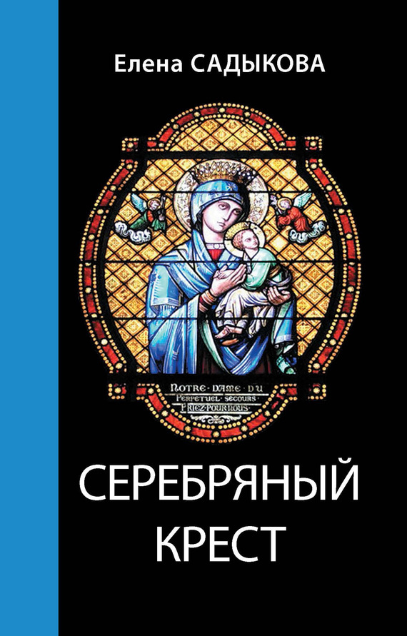 Елена Садыкова Серебряный крест