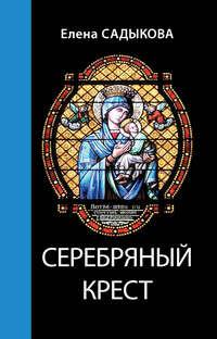 Садыкова, Елена  - Серебряный крест