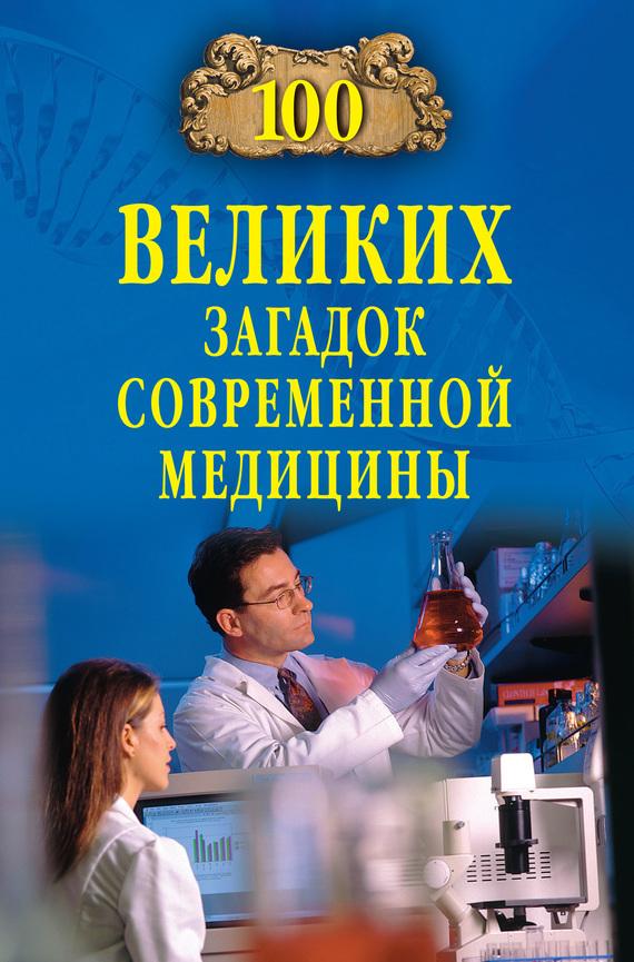 100 великих загадок современной медицины