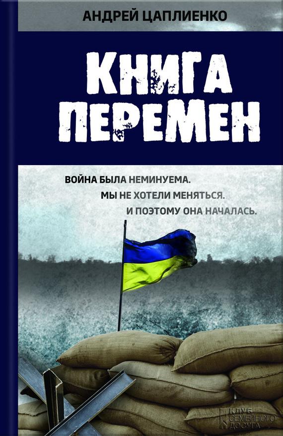 Андрей Цаплиенко - Книга перемен