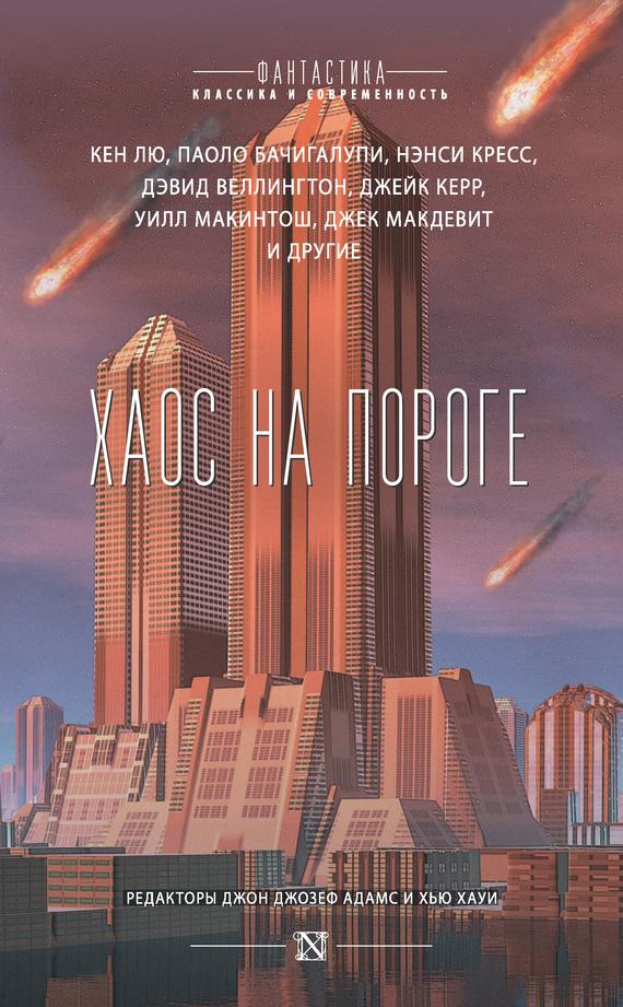 Антология, Хью Хауи - Хаос на пороге (сборник)