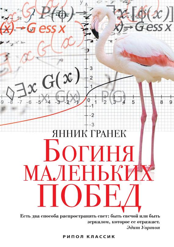 занимательное описание в книге Янник Гранек