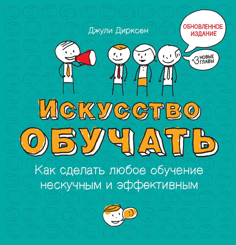 Скачать книгу искусство объяснять в формате fb2