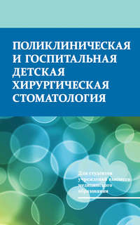Терехова, Тамара  - Поликлиническая и госпитальная детская хирургическая стоматология