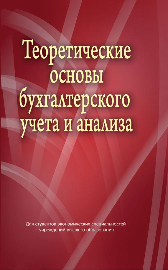 В. И. Стражев бесплатно
