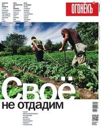 Огонёк, Редакция журнала  - Огонёк 17-18-2017