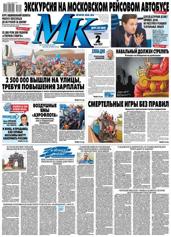 Редакция газеты МК Московский комсомолец МК Московский Комсомолец 91-2017 baraclude 05 в россии