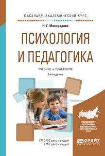 Надежда Георгиевна Милорадова бесплатно