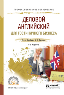 напряженная интрига в книге Светлана Александровна Воробьева