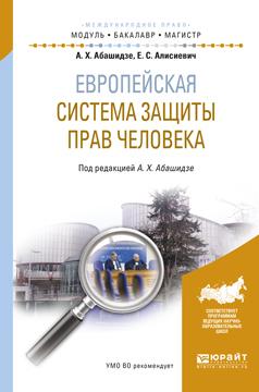Скачать Европейская система защиты прав человека. Учебное пособие для бакалавриата и магистратуры быстро