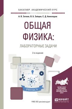 Общая физика: лабораторные задачи 2-е изд., испр. и доп. Учебное пособие для академического бакалавриата изменяется спокойно и размеренно