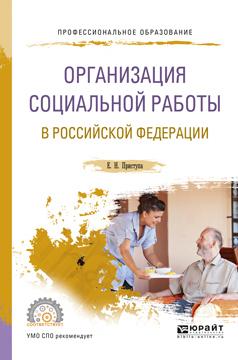 Елена Николаевна Приступа бесплатно