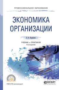 Коршунов, Владимир Владимирович  - Экономика организации 4-е изд., пер. и доп. Учебник и практикум для СПО
