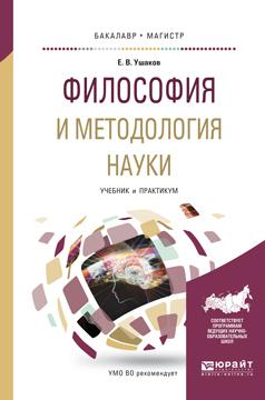 Евгений Владимирович Ушаков бесплатно