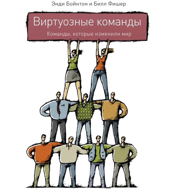 Обложка книги Виртуозные команды. Команды, которые изменили мир, автор Энди Бойнтон