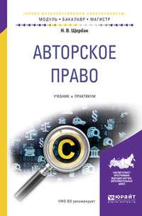 Щербак, Наталия Валериевна  - Авторское право. Учебник и практикум для бакалавриата и магистратуры