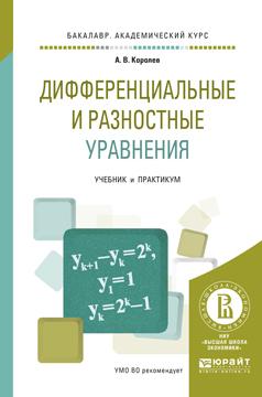 Алексей Васильевич Королев Дифференциальные и разностные уравнения. Учебник и практикум для академического бакалавриата усреднение стохастических уравнений