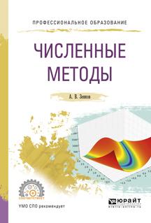 Андрей Вячеславович Зенков бесплатно