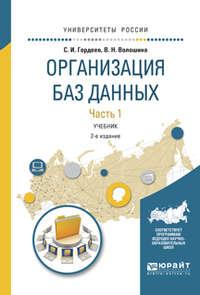- Организация баз данных в 2 ч. Часть 1 2-е изд., испр. и доп. Учебник для вузов