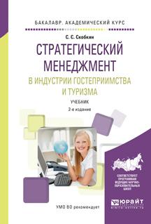 Сергей Сергеевич Скобкин бесплатно