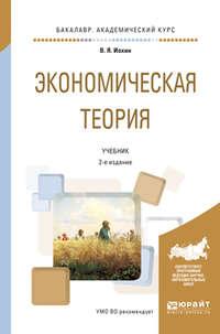 Иохин, Виктор Яковлевич  - Экономическая теория 2-е изд., пер. и доп. Учебник для академического бакалавриата