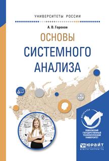 Андрей Витальевич Горохов бесплатно