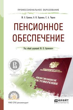 Марина Олеговна Буянова Пенсионное обеспечение. Учебное пособие для СПО