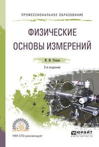 - Физические основы измерений 2-е изд., испр. и доп. Учебное пособие для СПО