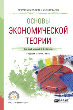 Оксана Павловна Вагнер Основы экономической теории. Учебник и практикум для СПО ISBN: 9785534045130