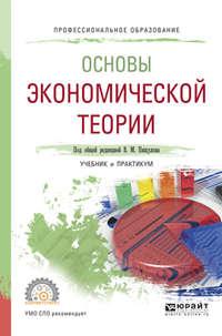 Вагнер, Оксана Павловна  - Основы экономической теории. Учебник и практикум для СПО