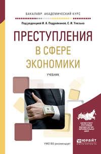 Грошев, Александр Васильевич  - Преступления в сфере экономики. Учебник для академического бакалавриата