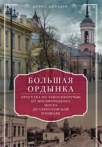 - Большая Ордынка. Прогулка по Замоскворечью от Москворецкого моста до Серпуховской площади