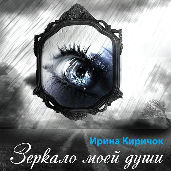 Ирина Киричок Зеркало моей души зеркало души