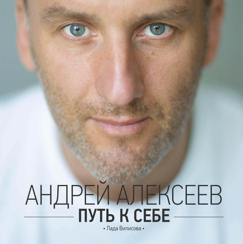 Андрей Алексеев Путь к себе комлев и ковыль