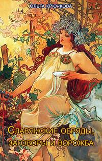 - Славянские обряды, заговоры и ворожба